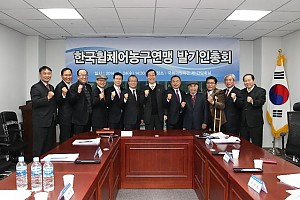 한국휠체어농구연맹 발기인총회 개최